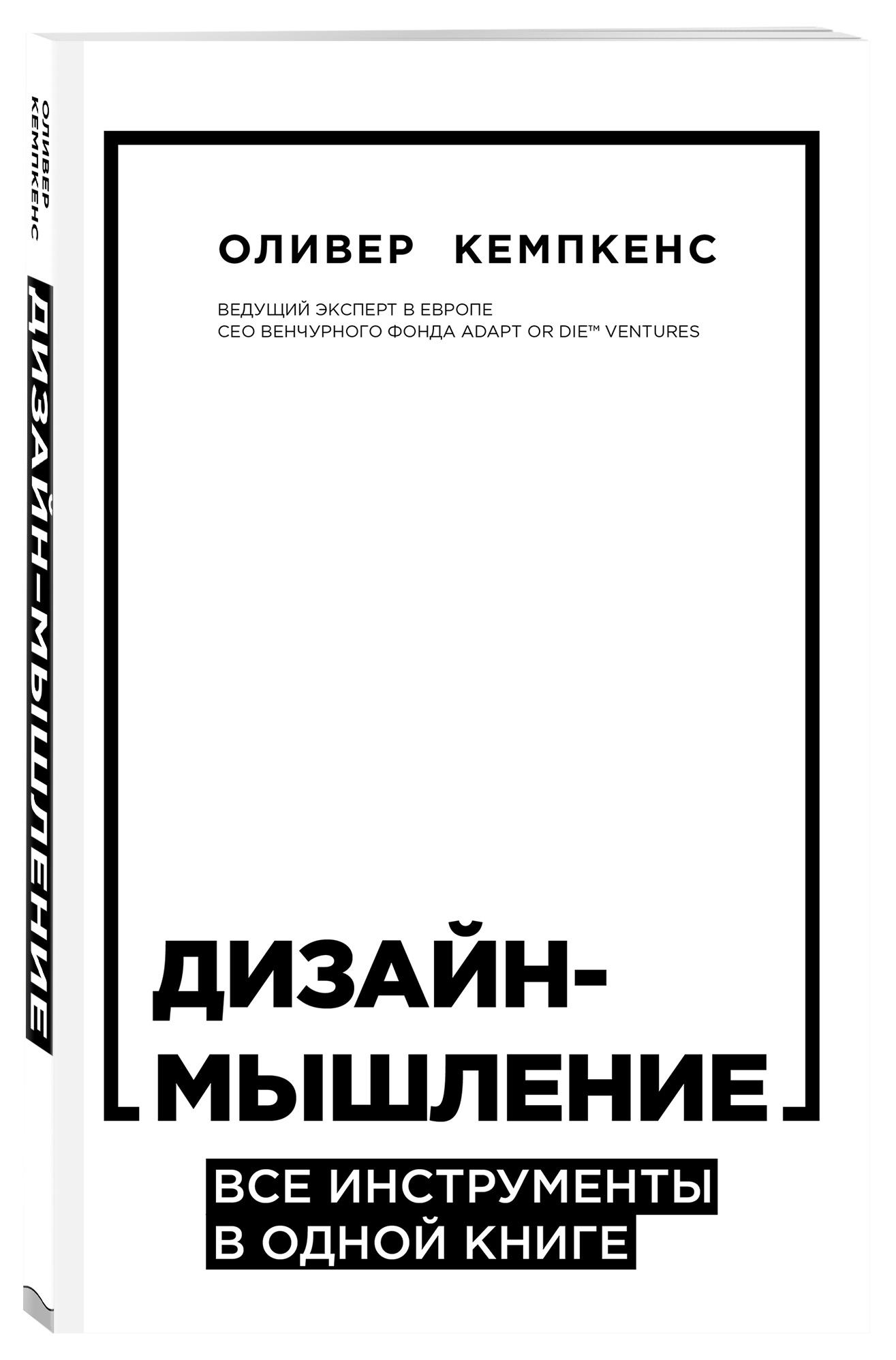 Дизайн-мышление. Все инструменты в одной книге. Автор — Оливер Кемпкенс. Переплет —