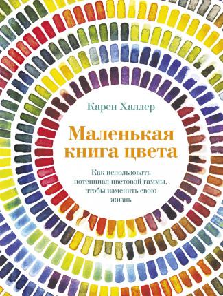 Маленькая книга цвета. Как использовать потенциал цветовой гаммы, чтобы изменить свою жизнь. Автор — Карен Халлер. Переплет —
