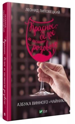 """Красное, белое и немного розового. Азбука винного """"чайника"""". Автор — Леонид Липовецкий. Переплет —"""
