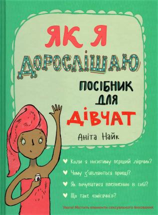 Як я дорослішаю. Посібник для дівчат. Автор — Анита Найк. Переплет —