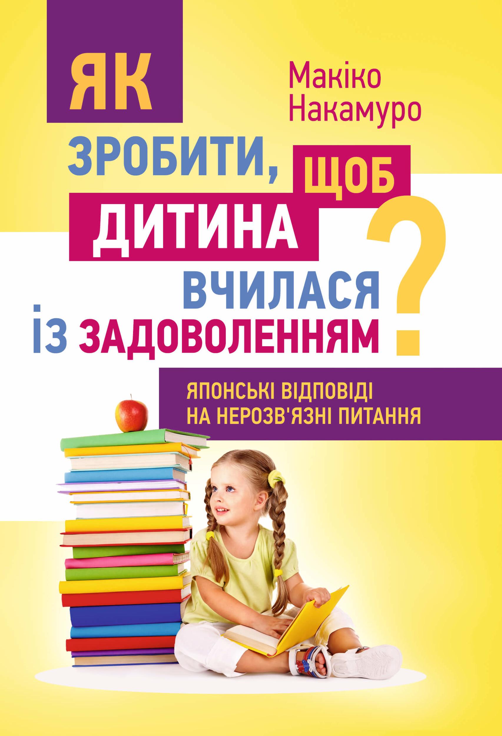Як зробити, щоб дитина вчилася з задоволенням? Японські відповіді на нерозв'язні питання