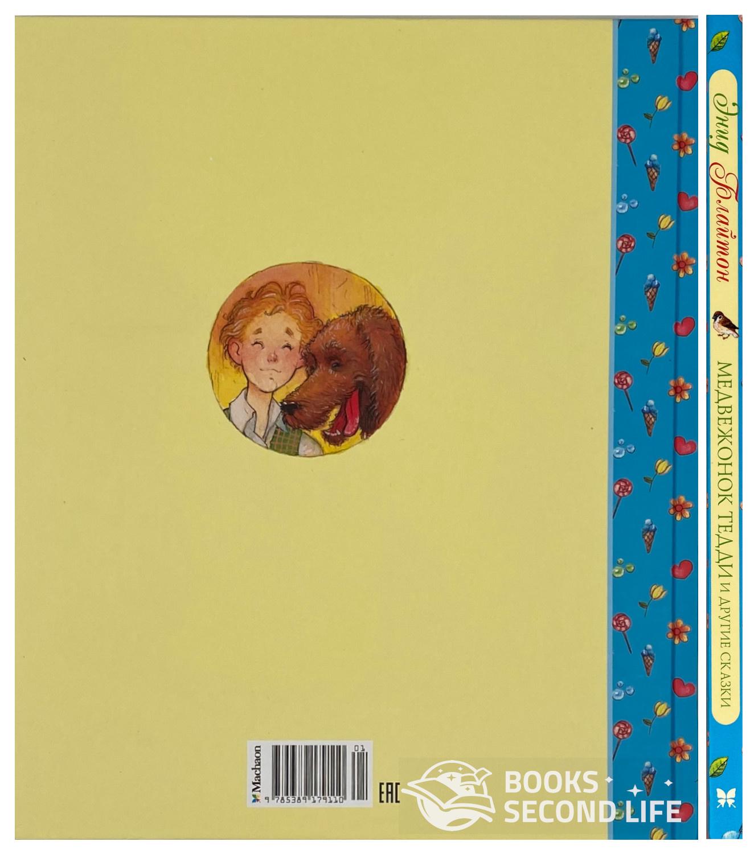 Медвежонок Тедди и другие сказки. Автор — Энид Блайтон. Переплет —
