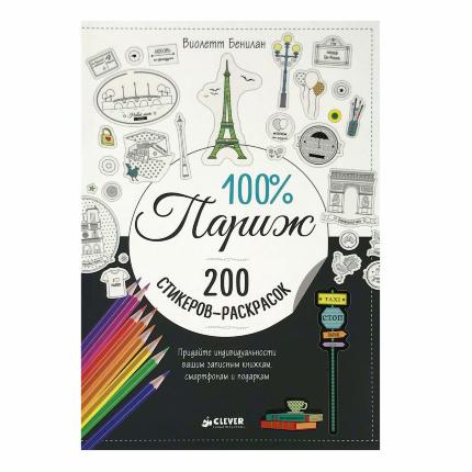 100% Париж. 200 стикеров-раскрасок. Автор — Виолетт Бенилан. Обложка —