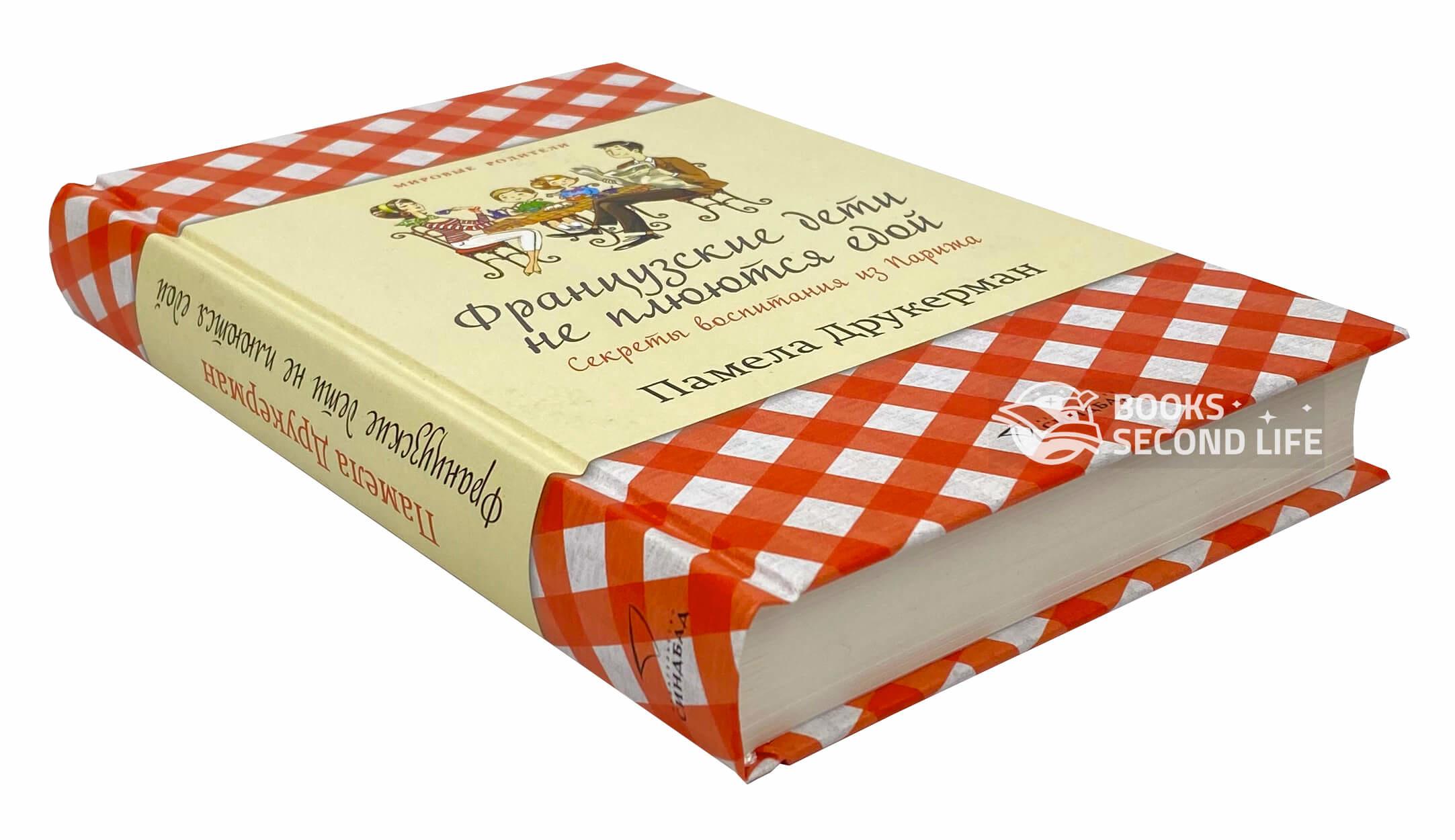 Французские дети не плюются едой. Секреты воспитания из Парижа. Автор — Памела Друкерман.