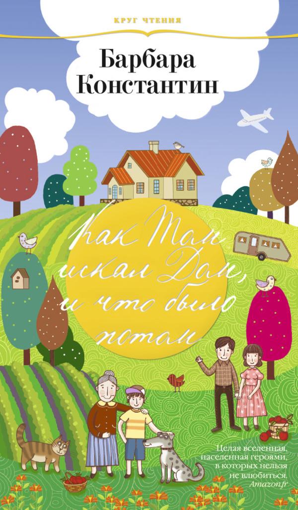 Как Том искал дом, и что было потом. Автор — Константин Барбара. Переплет —
