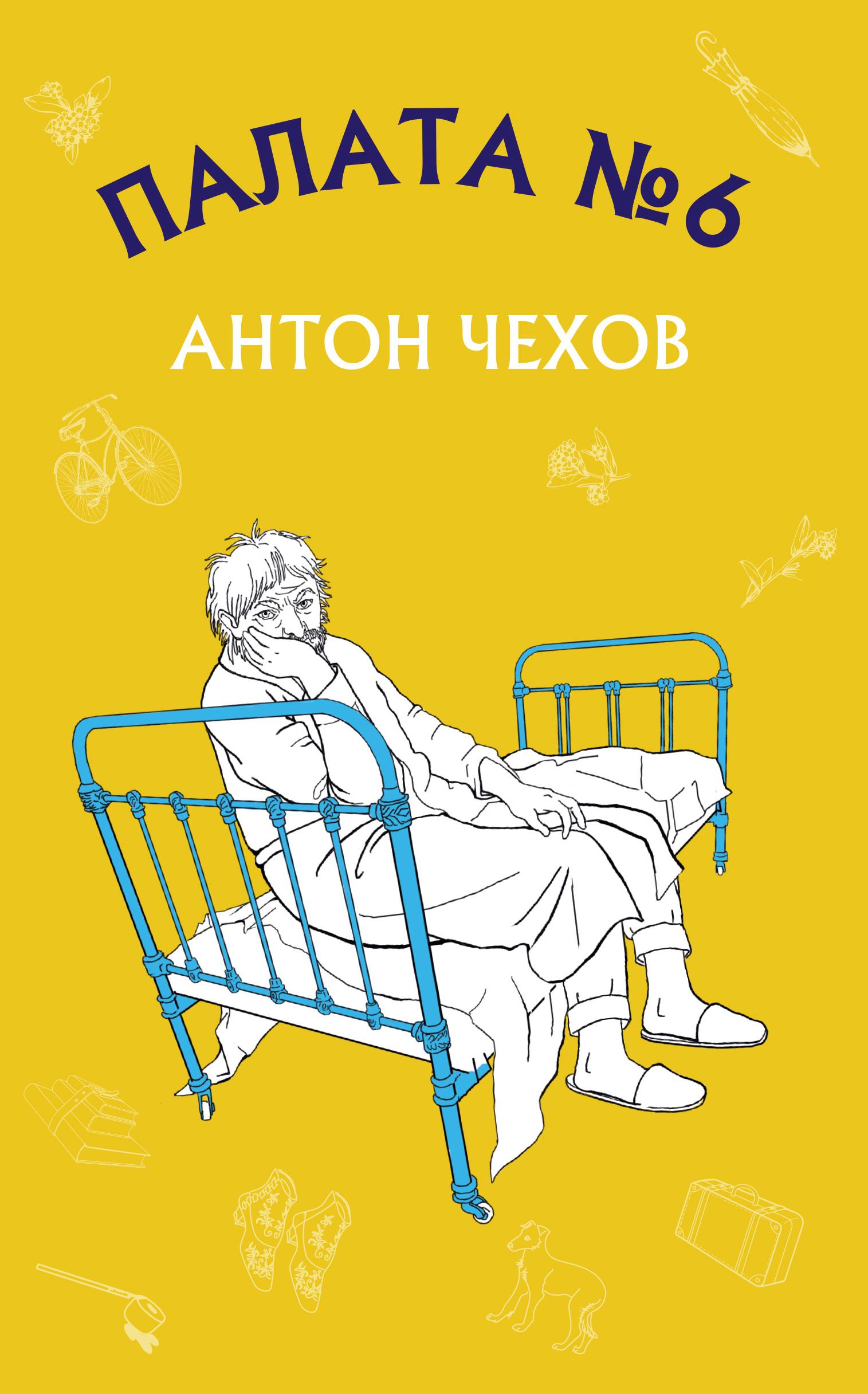 Палата №6. Автор — Антон Чехов. Переплет —