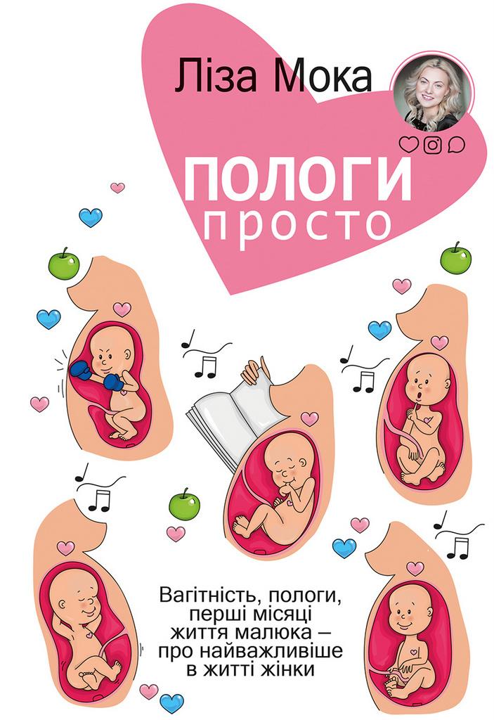 Пологи — просто. Вагітність, пологи, перші місяці життя малюка — про найважливіше в житті жінки