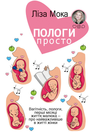 Пологи — просто. Вагітність, пологи, перші місяці життя малюка — про найважливіше в житті жінки. Автор — Лиза Мока. Переплет —