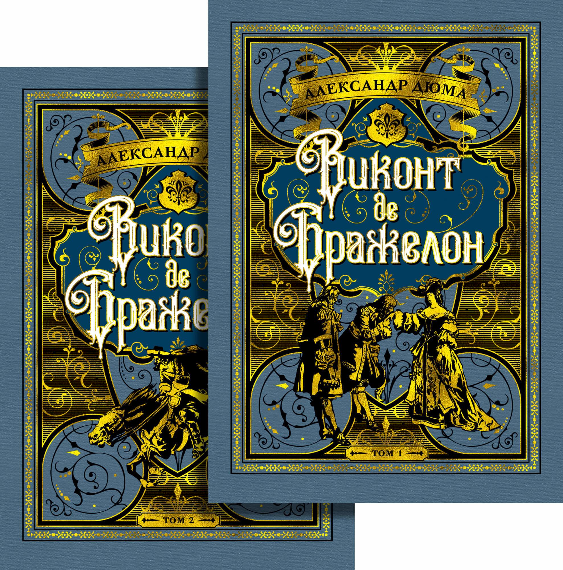 Виконт де Бражелон (комплект из двух книг)