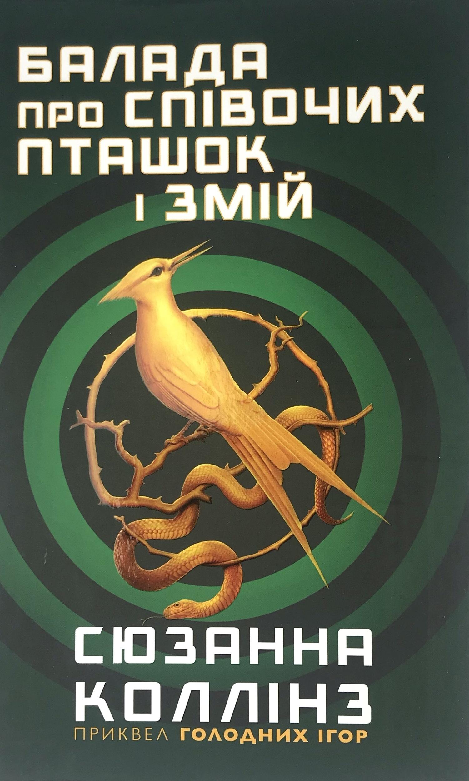 Балада про співочих пташок і змій
