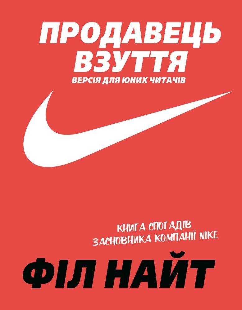 Продавець взуття. Книга спогадів засновника компанії «Nike». Версія для юних читачів
