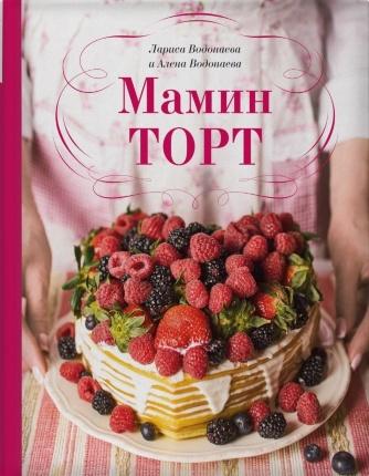 Мамин торт. Автор — Лариса Водонаева. Переплет —