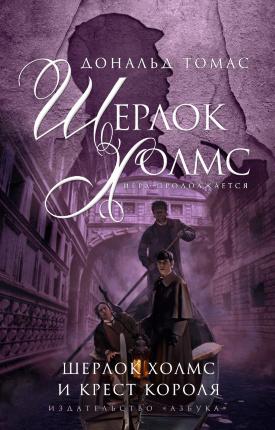 Шерлок Холмс и крест короля. Автор — Дональд Томас. Обложка —
