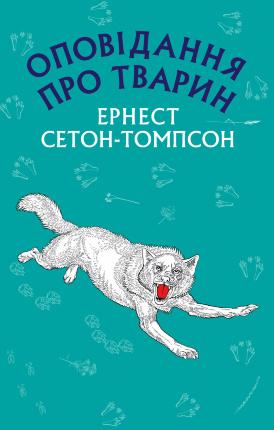 Оповідання про тварин. Автор — Ернест Сетон-Томпсон. Переплет —