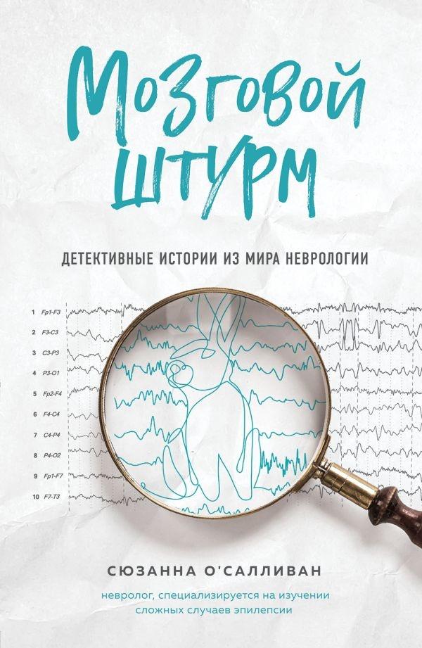 Мозговой штурм. Детективные истории из мира неврологии. Автор — Сюзанна О'Салливан. Переплет —