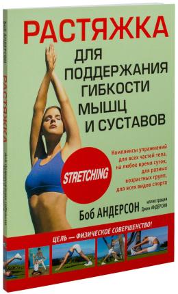 Растяжка для поддержания гибкости мышц и суставов. Автор — Боб Андерсон. Переплет —