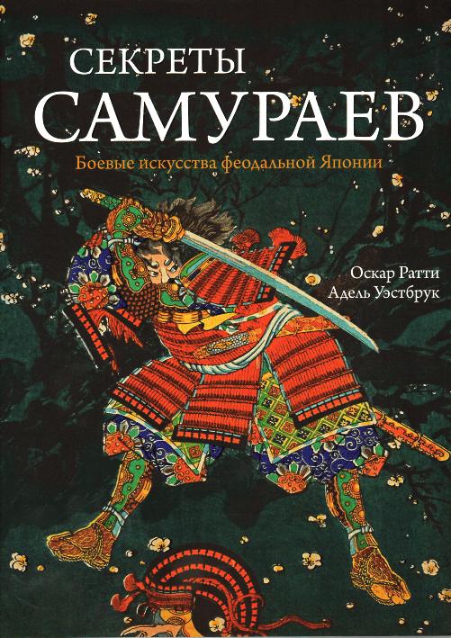 Секреты самураев. Боевые искусства феодальной Японии