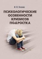 Психологические особенности кризисов подростков