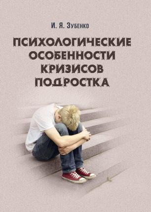 Психологические особенности кризисов подростков. Автор — Зубенко И.Я.. Переплет —