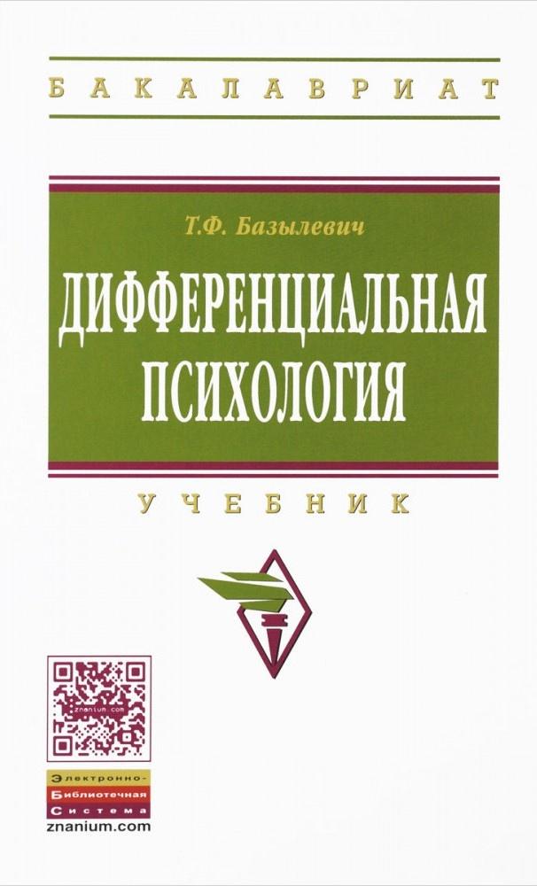 Дифференциальная психология. Учебник. Автор — Базылевич Т.Ф..