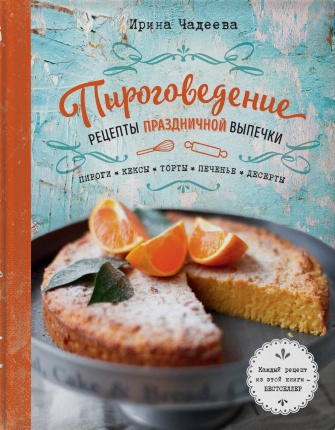 Пироговедение. Рецепты праздничной выпечки. Автор — Ирина Чадеева. Переплет —