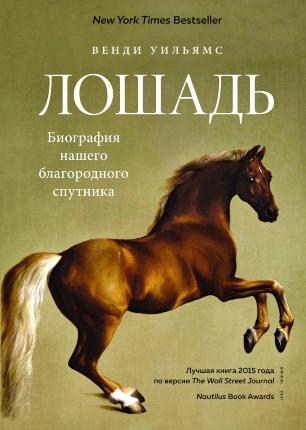 Лошадь. Биография нашего благородного спутника. Автор — Венди Уильямс. Переплет —