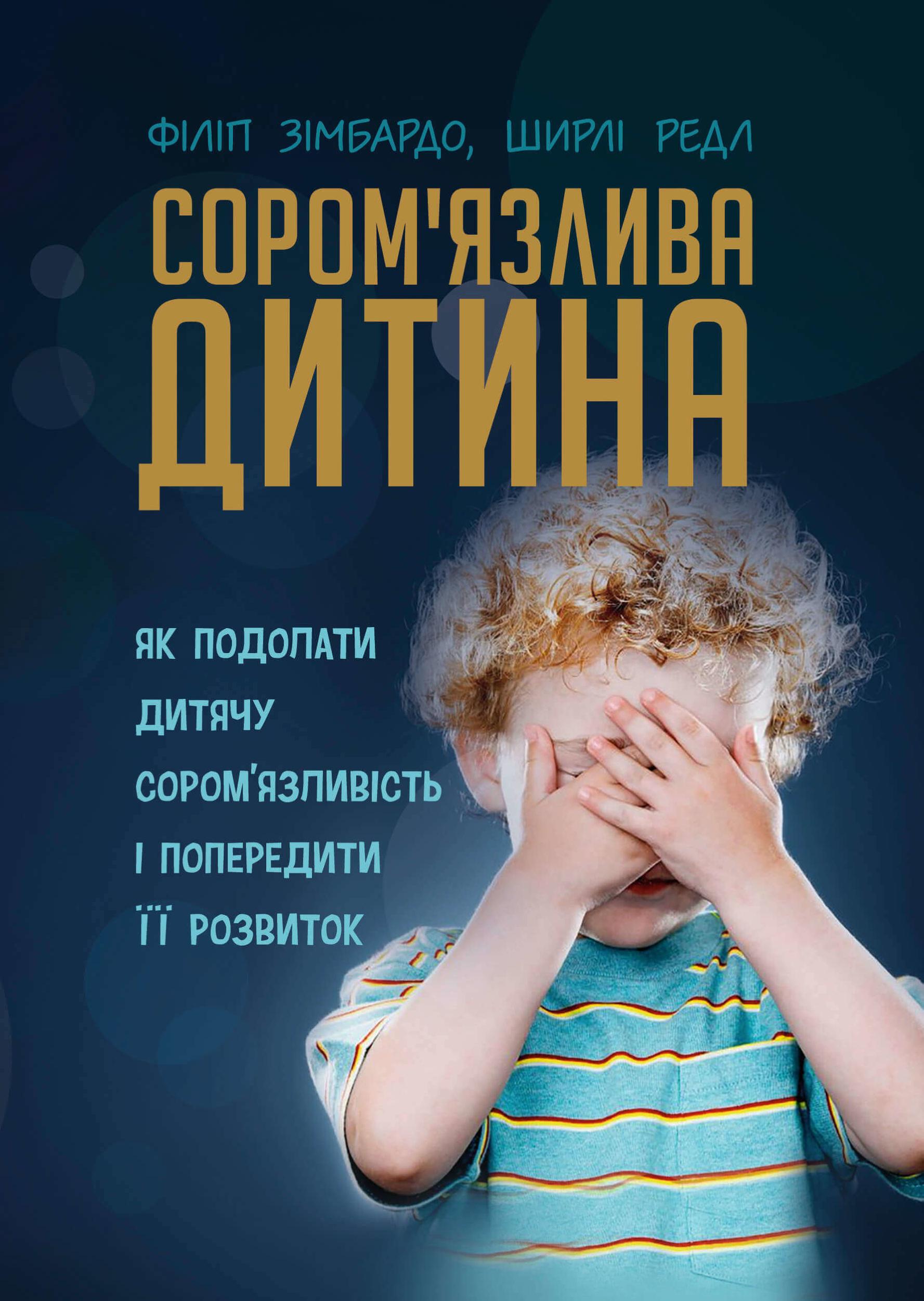 Сором'язлива дитина. Як подолати дитячу сором'язливість і попередити її розвиток