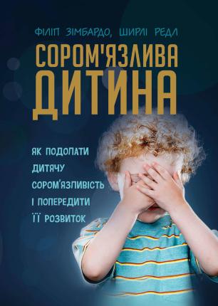 Сором'язлива дитина. Як подолати дитячу сором'язливість і попередити її розвиток. Автор — Филип Зимбардо, Редл Ширли. Переплет —