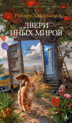 Двери иных миров. Автор — Роберт Хайнлайн. Переплет —