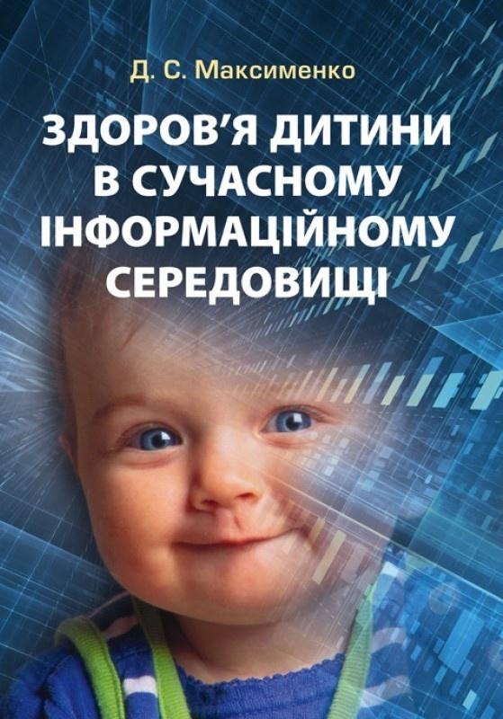 Здоров'я дитини в сучасному інформаційному середовищі