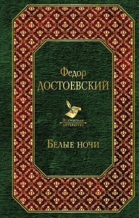 Белые ночи. Автор — Фёдор Достоевский. Переплет —