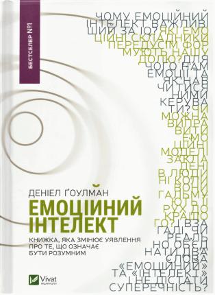 Емоційний інтелект. Автор — Дэвид Гоулмон. Переплет —