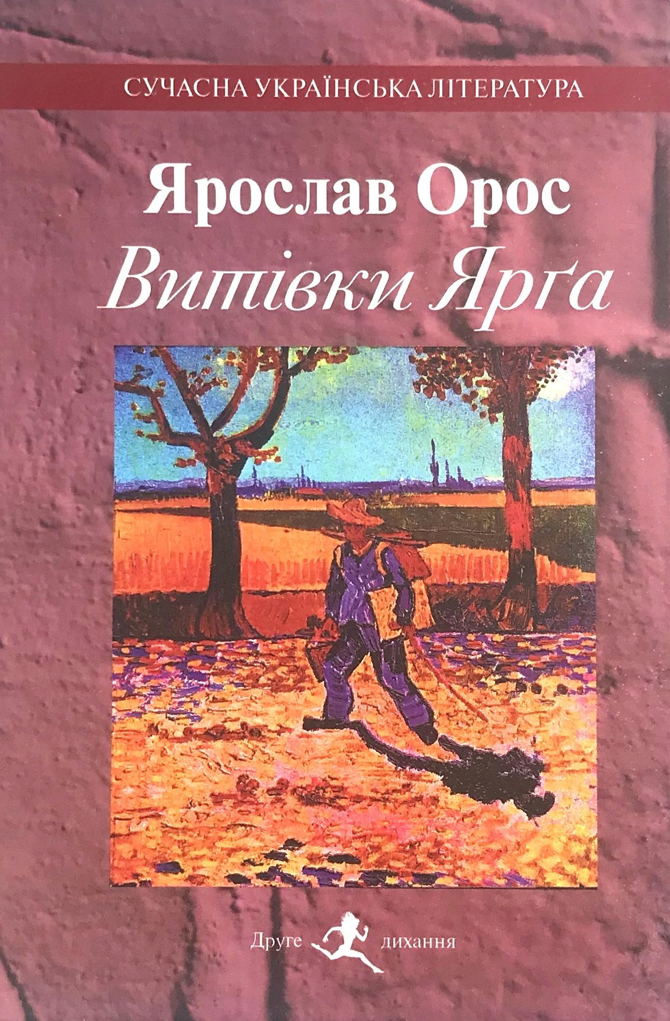 Витівки Ярга. Гутірки коло ватри. Автор — Ярослав Орос.