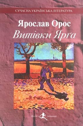 Витівки Ярга. Гутірки коло ватри. Автор — Ярослав Орос. Обложка —