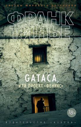 """GATACA, или Проект """"Феникс"""". Автор — Франк Тилье. Переплет —"""