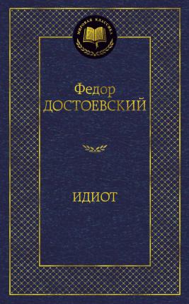 Идиот. Автор — Фёдор Достоевский. Переплет —