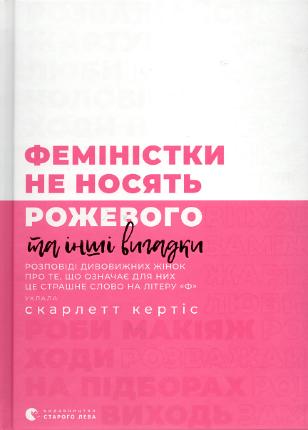 Феміністки не носять рожевого та інші вигадки. Автор — Скарлетт Кертис. Переплет —