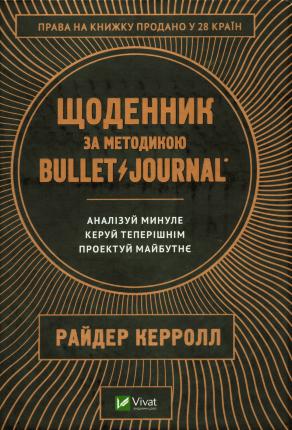 Щоденник за методикою Bullet Journal. Аналізуй минуле, керуй теперішнім, проектуй майбутнє. Автор — Райдер Керролл. Переплет —