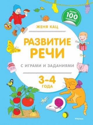 Развитие речи с играми и заданиями ( 3-4 года ). Автор — Женя Кац. Переплет —