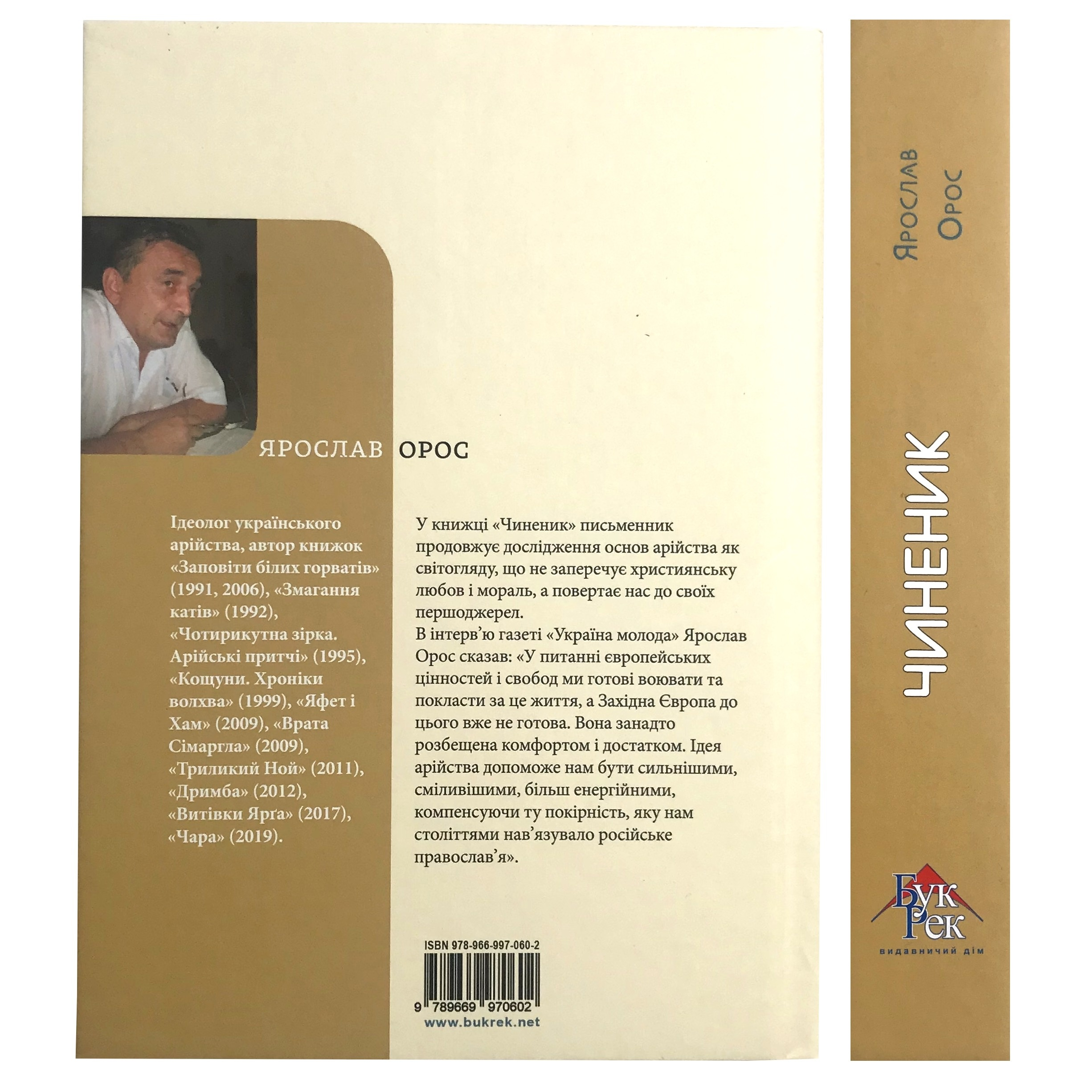 Чиненик. Автор — Ярослав Орос.