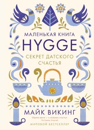 Hygge. Секрет датского счастья. Автор — Майк Викинг. Переплет —