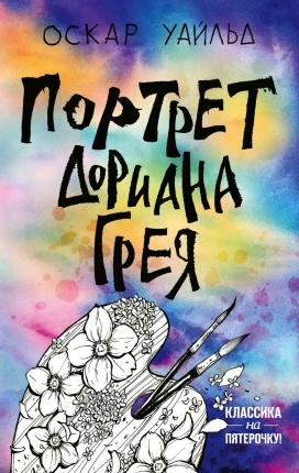 Портрет Дориана Грея. Автор — Уайльд Оскар. Обложка —