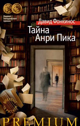 Тайна Анри Пика. Автор — Давид Фонкинос. Переплет —
