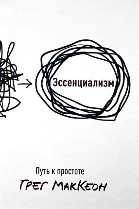 Эссенциализм. Путь к простоте. Автор — Грег МакКеон. Обложка —