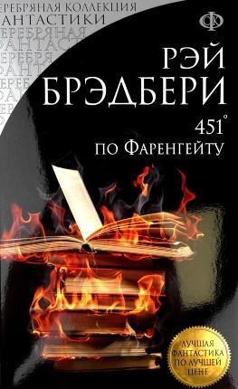 451° по Фаренгейту. Автор — Рей Бредбери. Обложка —