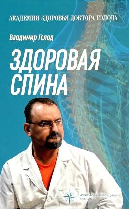 Здоровая спина. Автор — Владимир Голод. Обложка —