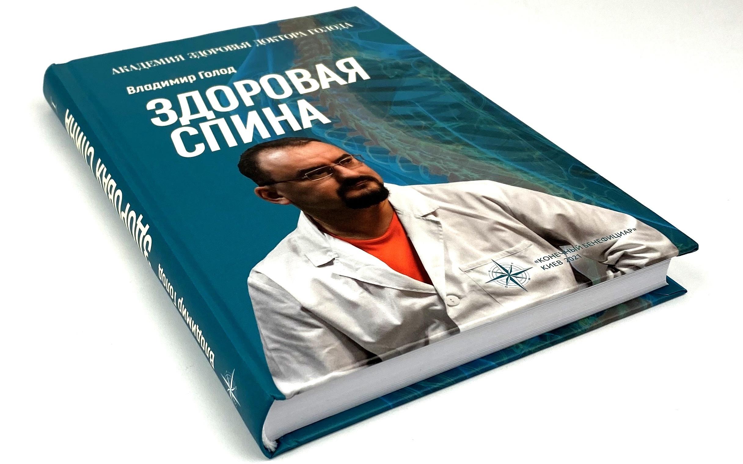 Здоровая спина. Автор — Владимир Голод.