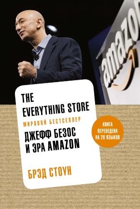 The Everything Store. Джефф Безос и эра Amazon. Автор — Брэд Стоун. Переплет —