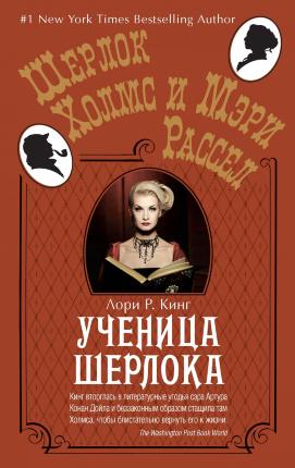 Ученица Шерлока. Автор — Лори Р. Кинг. Переплет —
