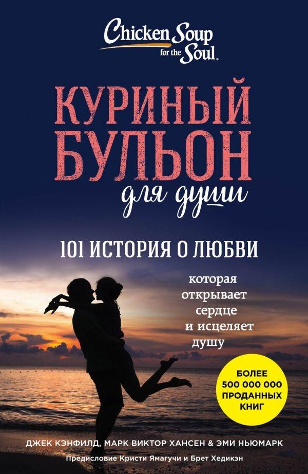 Куриный бульон для души: 101 история о любви, которая открывает сердце и исцеляет душу. . Переплет —